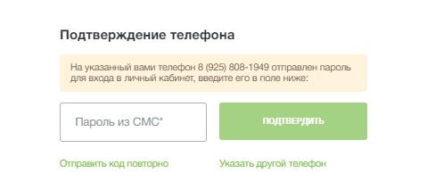 Вход и регистрация в личном кабинете Займер-3