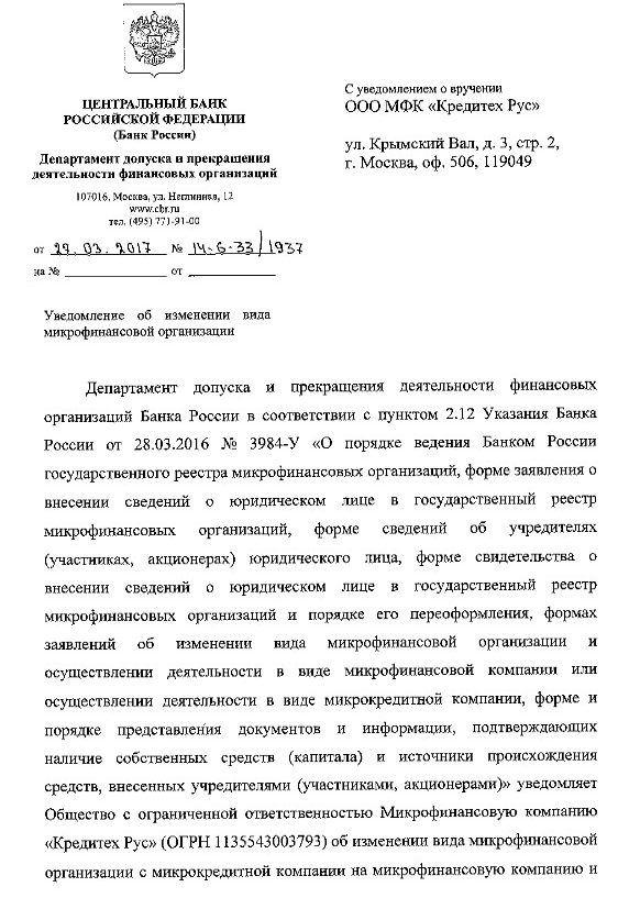Свидетельство ФНС Кредито24