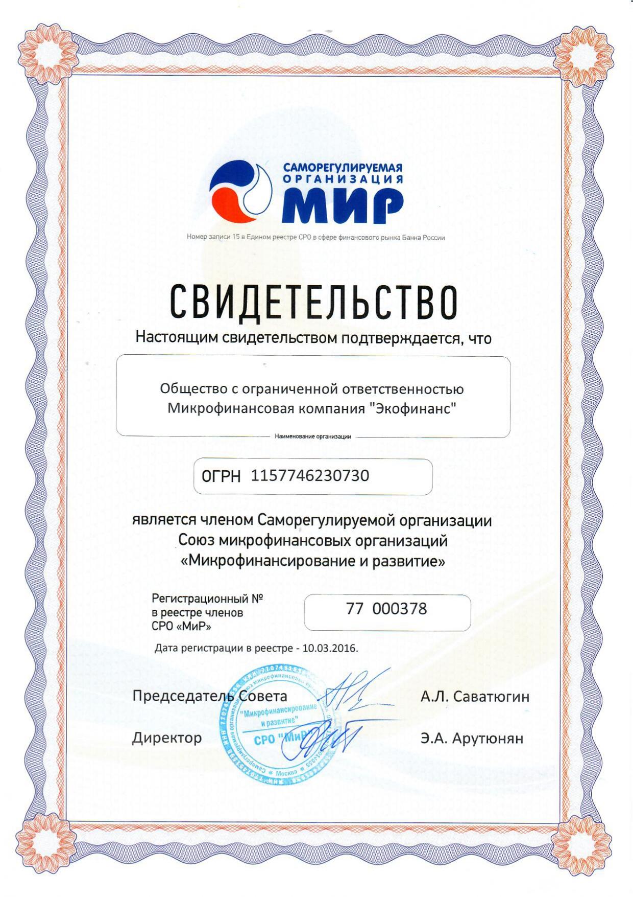 Свидетельство МИР Кредитплюс