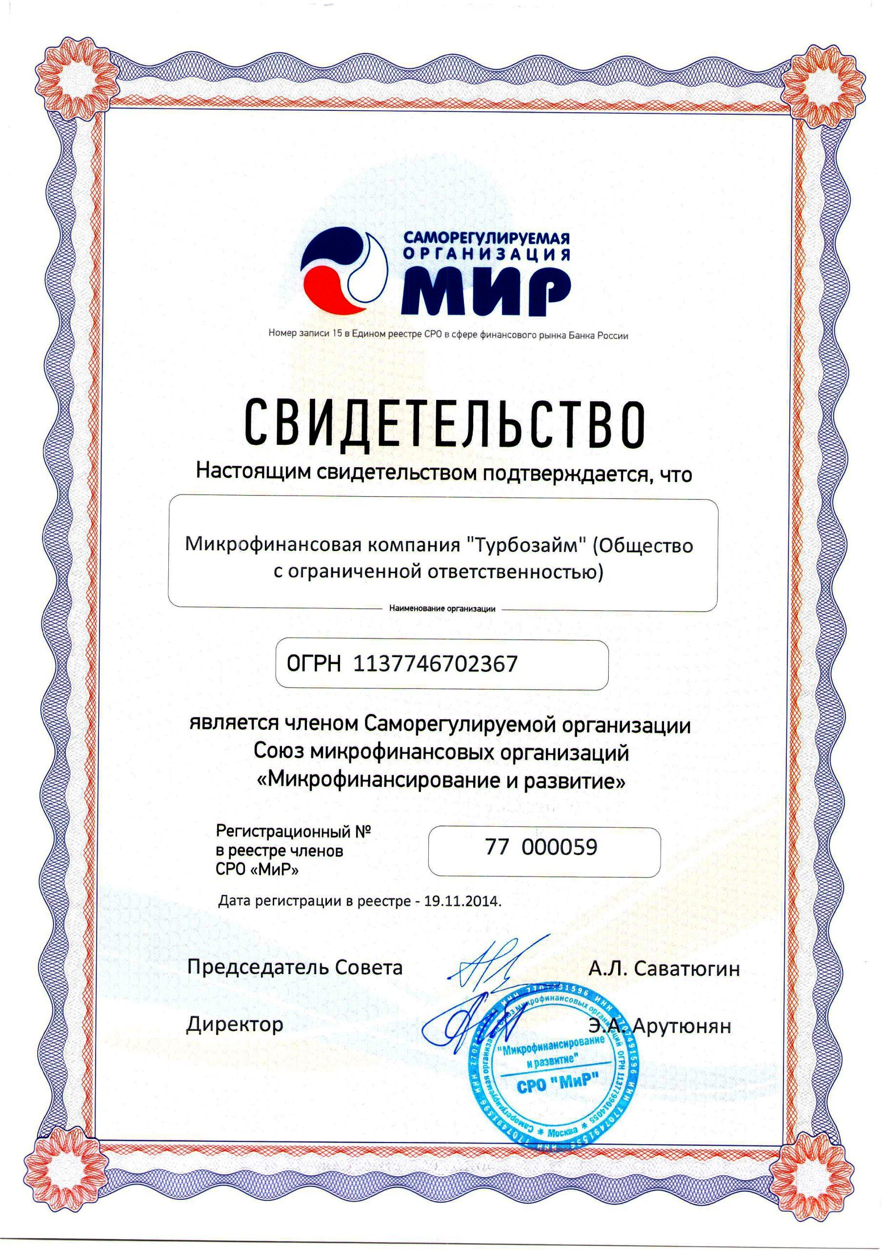 Свидетельство МИР Турбозайм