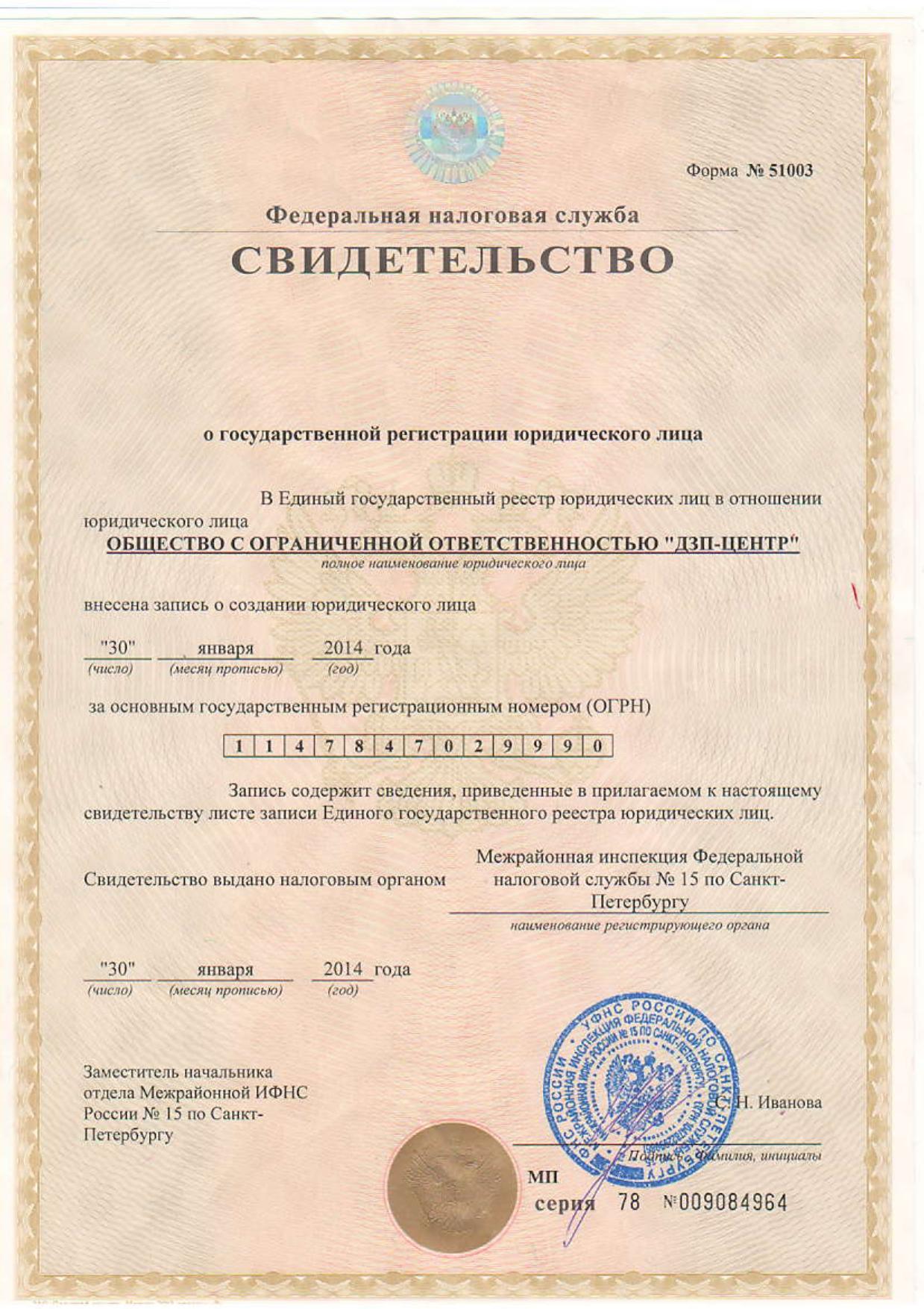 Свидетельство ФНС До зарплаты