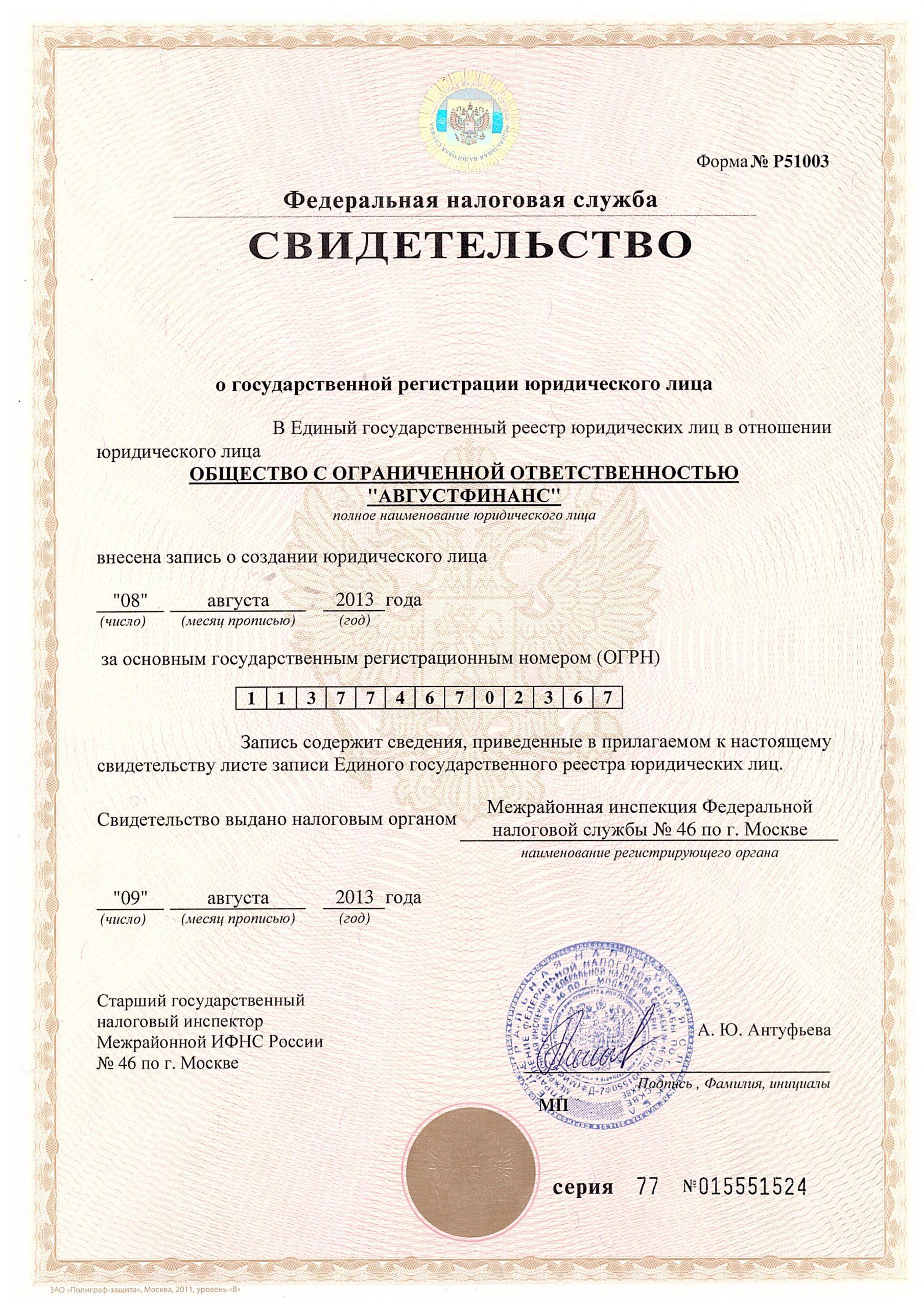 Свидетельство ФНС Турбозайм
