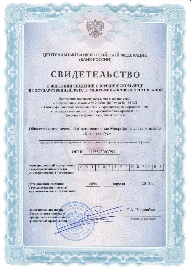 Свидетельство МФО Кредито24
