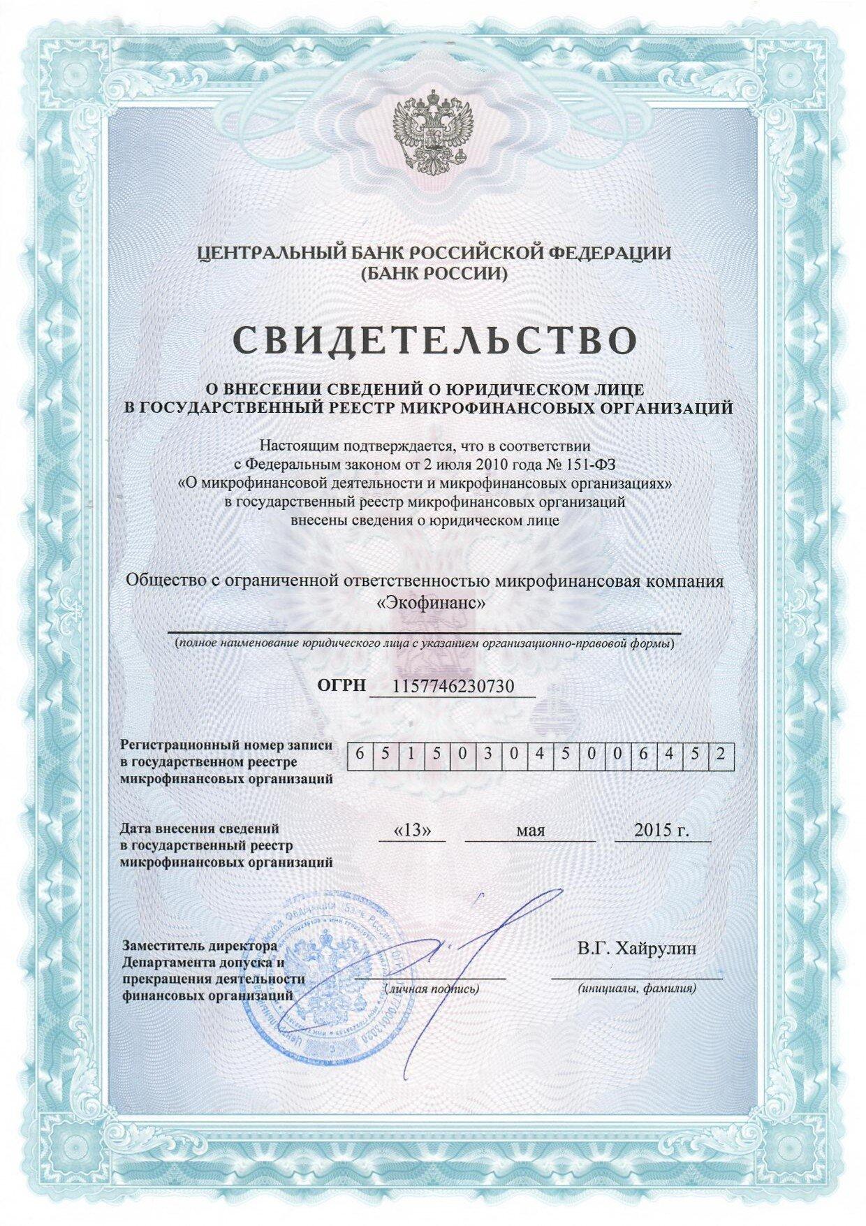 Свидетельство МФО Кредитплюс