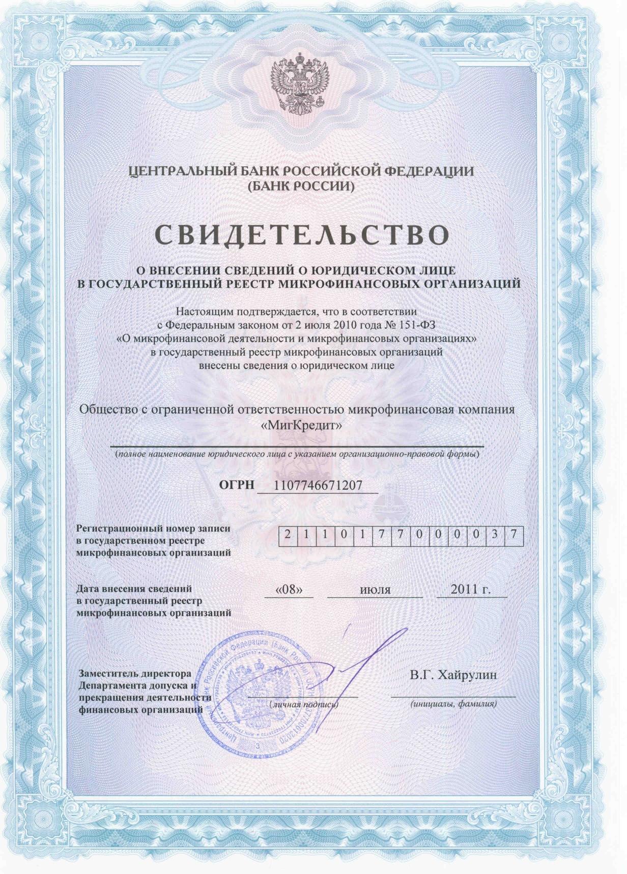 Свидетельство МФО МигКредит