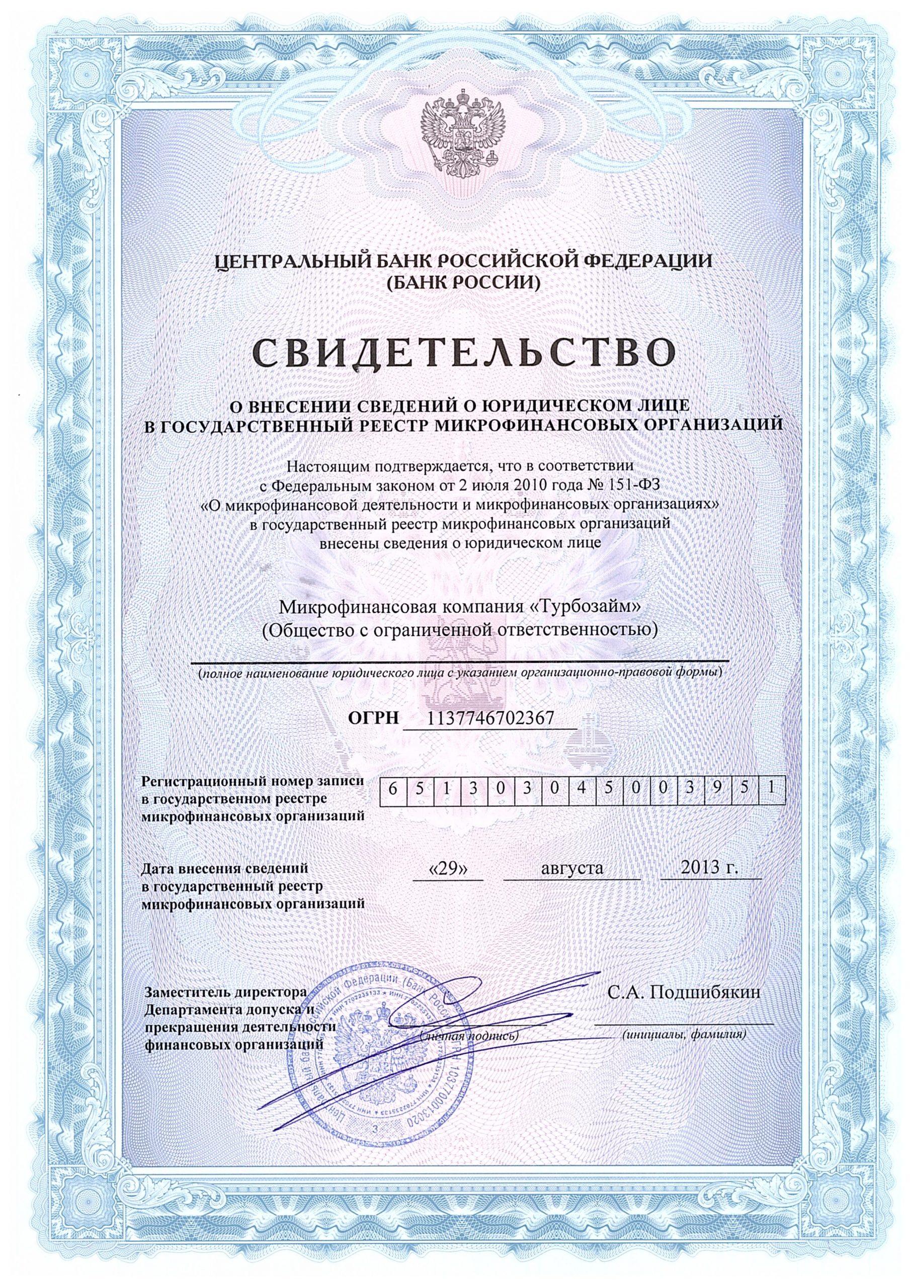 Свидетельство МФО Турбозайм
