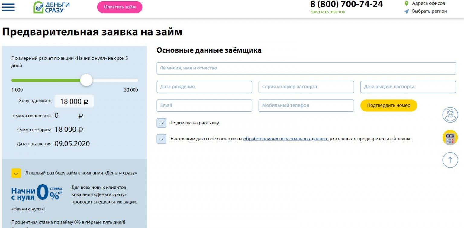 взять экспресс займ в москве по паспорту