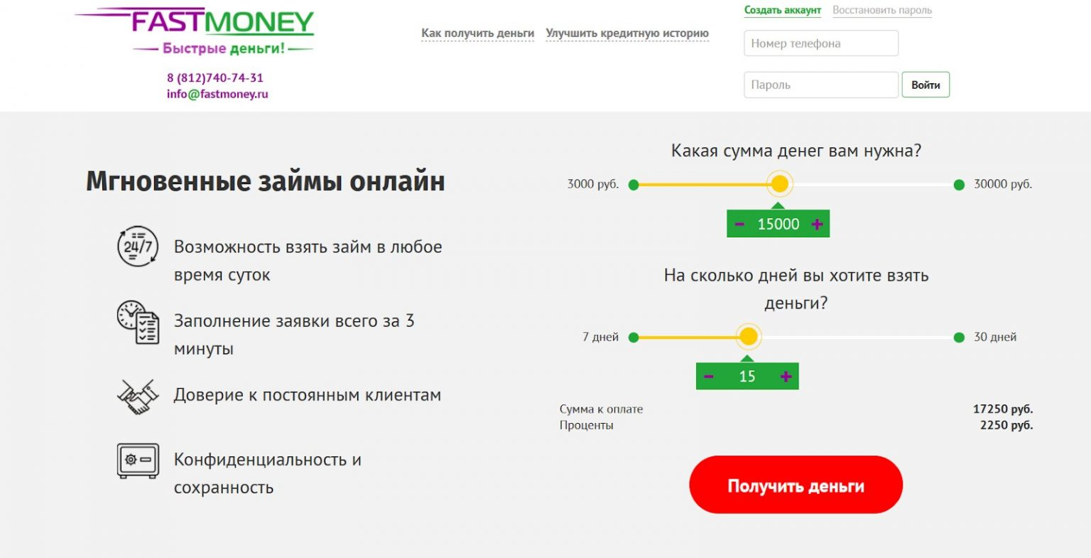 585 золотой займ онлайн на карту