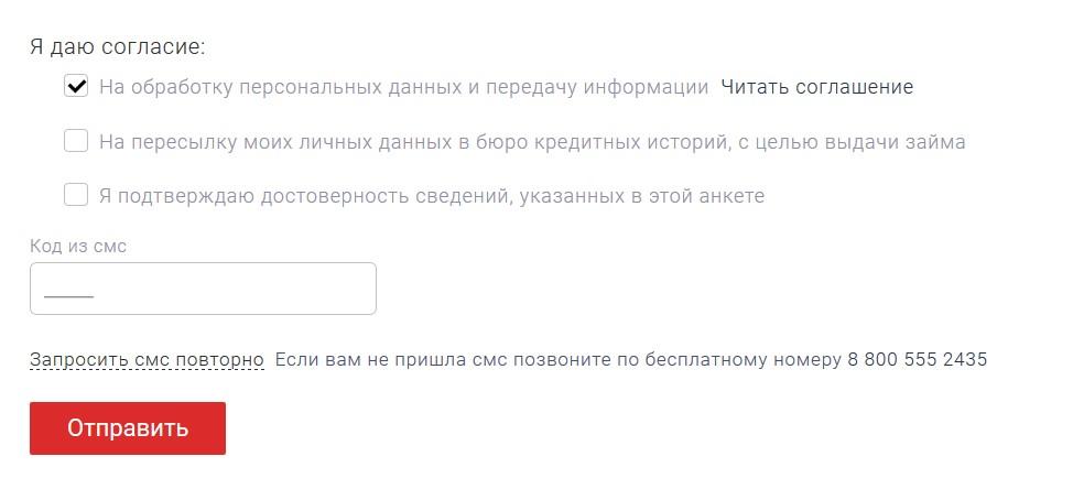 Согласие на обработку данных Займ онлайн
