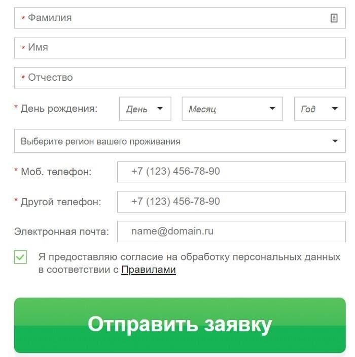 нажать «Отправить заявку» Совкомбанк